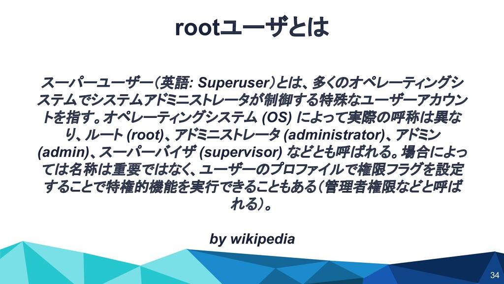 スーパーユーザー(英語: Superuser)とは、多くのオペレーティングシ ステムでシステム...
