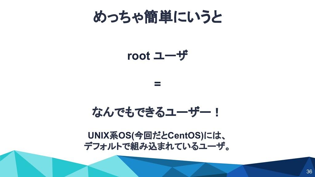 root ユーザ = なんでもできるユーザー! UNIX系OS(今回だとCentOS)には、 ...