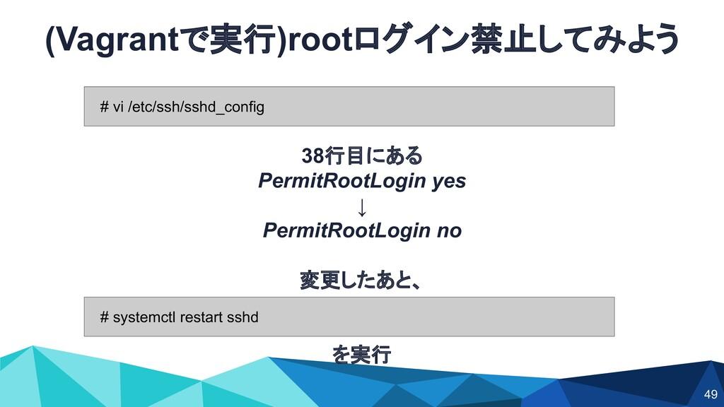 38行目にある PermitRootLogin yes ↓ PermitRootLogin n...