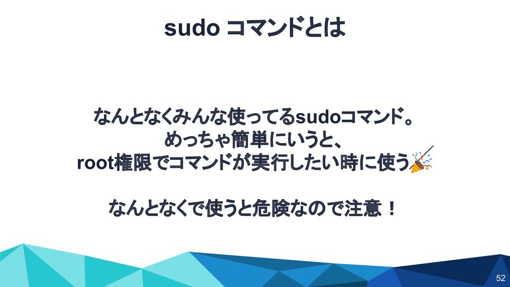 sudo コマンドとは なんとなくみんな使ってるsudoコマンド。 めっちゃ簡単にいうと、 r...