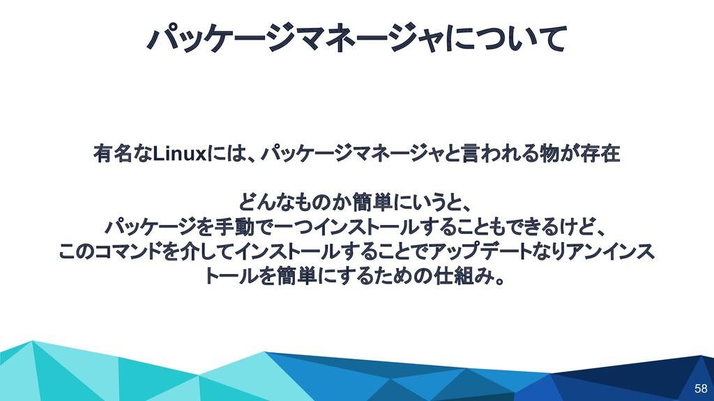 パッケージマネージャについて 有名なLinuxには、パッケージマネージャと言われる物が存在 ど...