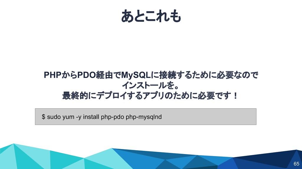 PHPからPDO経由でMySQLに接続するために必要なので インストールを。 最終的にデプロイ...