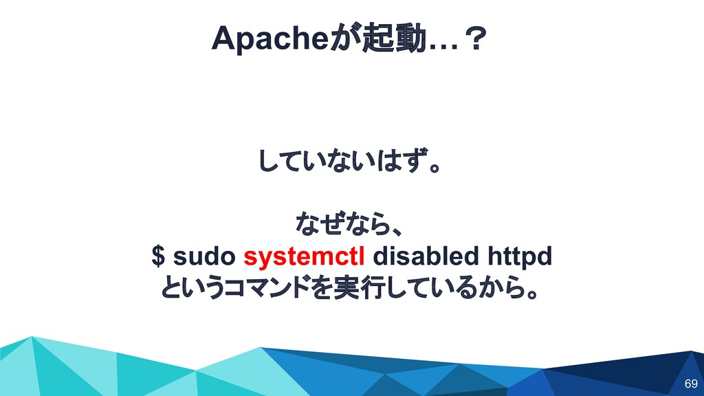 Apacheが起動…? していないはず。 なぜなら、 $ sudo systemctl dis...