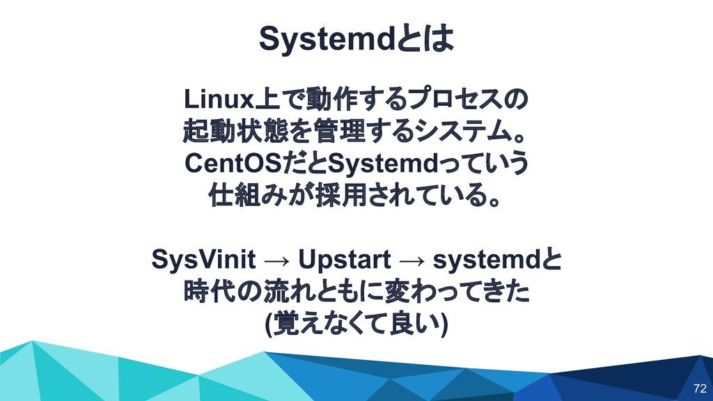 Systemdとは Linux上で動作するプロセスの 起動状態を管理するシステム。 CentO...