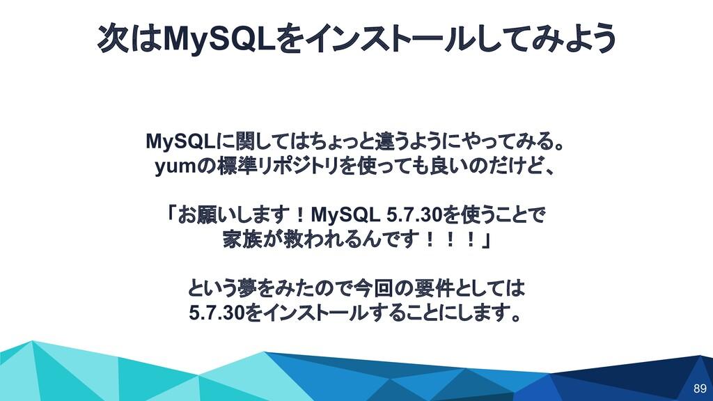 次はMySQLをインストールしてみよう MySQLに関してはちょっと違うようにやってみる。 y...