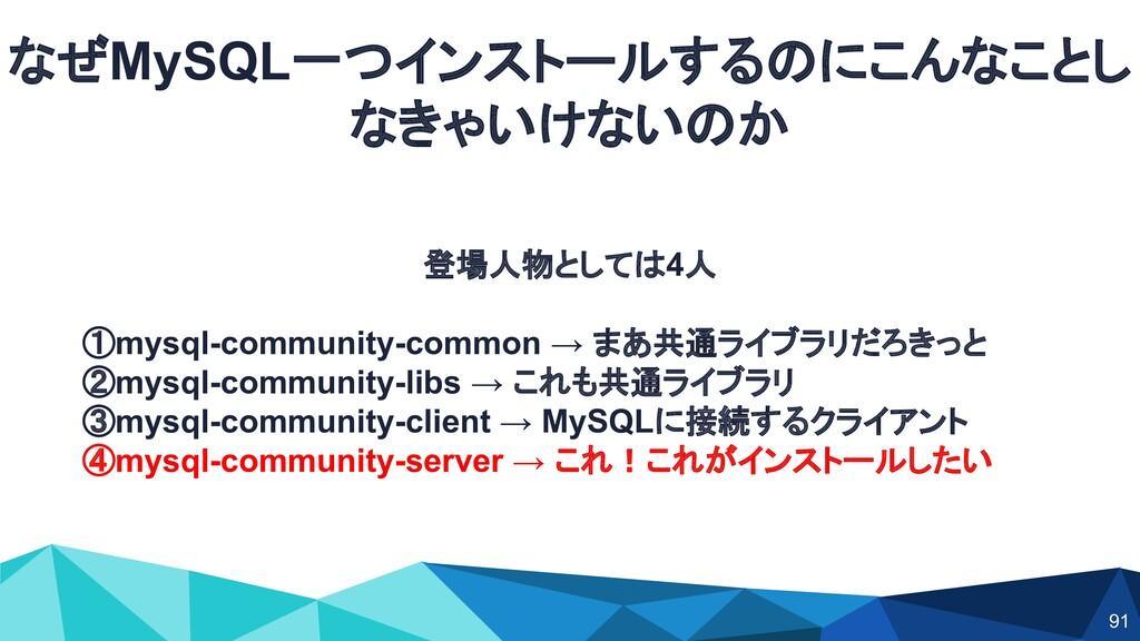 なぜMySQL一つインストールするのにこんなことし なきゃいけないのか 登場人物としては4人 ...