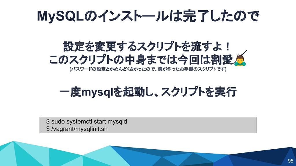 MySQLのインストールは完了したので 設定を変更するスクリプトを流すよ! このスクリプトの中...