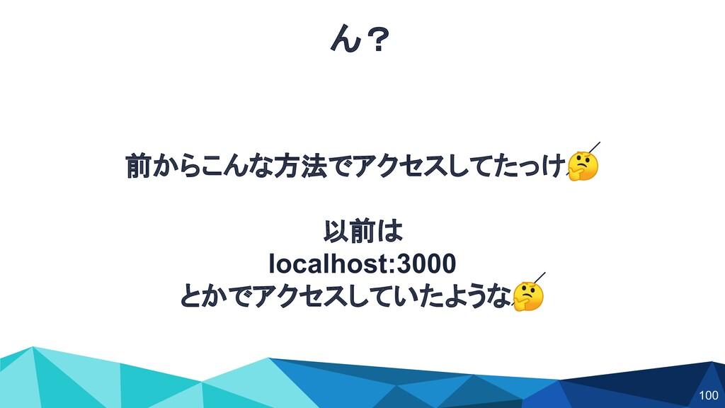 ん? 前からこんな方法でアクセスしてたっけ 以前は localhost:3000 とかでアクセ...