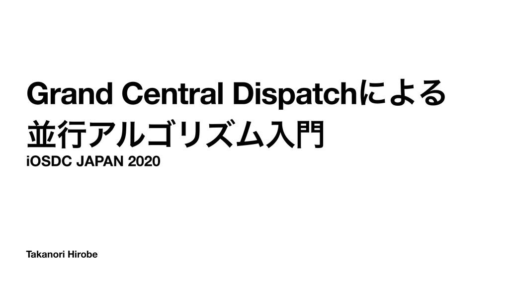 Takanori Hirobe Grand Central DispatchʹΑΔ