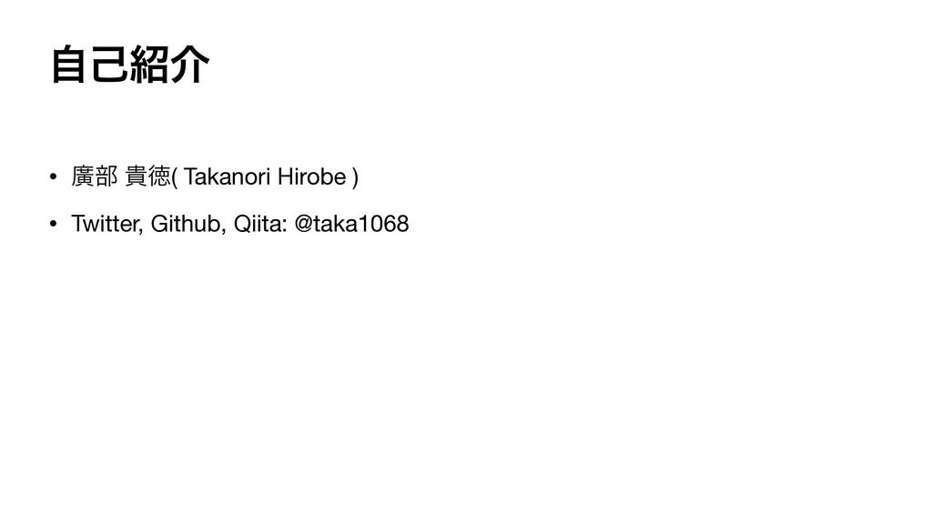 ࣗݾհ • ኍ෦ وಙ( Takanori Hirobe )  • Twitter, Git...