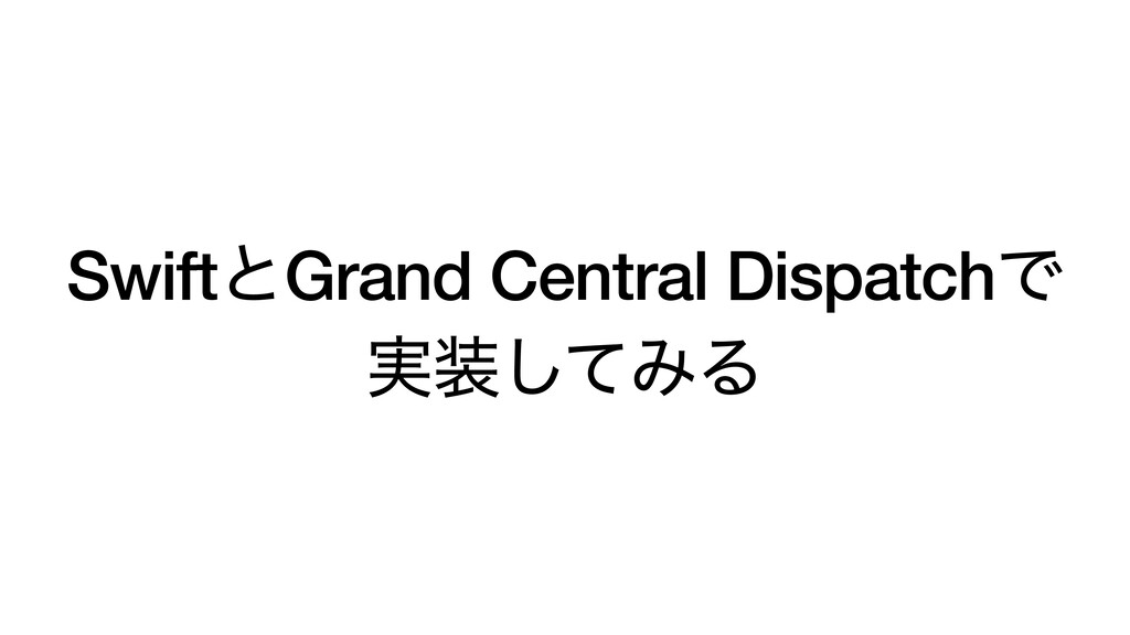 SwiftͱGrand Central DispatchͰ ࣮૷ͯ͠ΈΔ