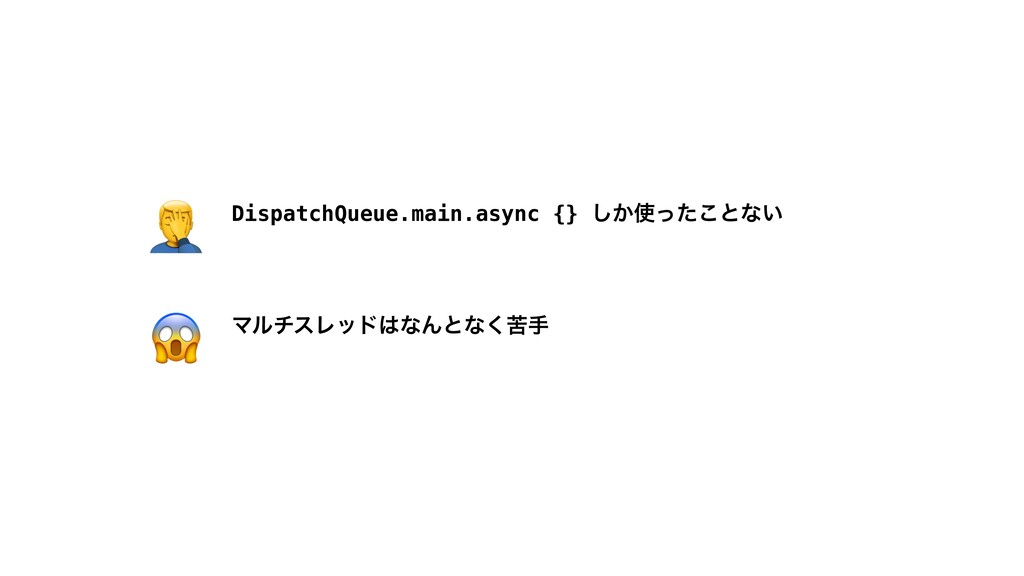 DispatchQueue.main.async {} ͔͠࢖ͬͨ͜ͱͳ͍  ϚϧνεϨου͸...