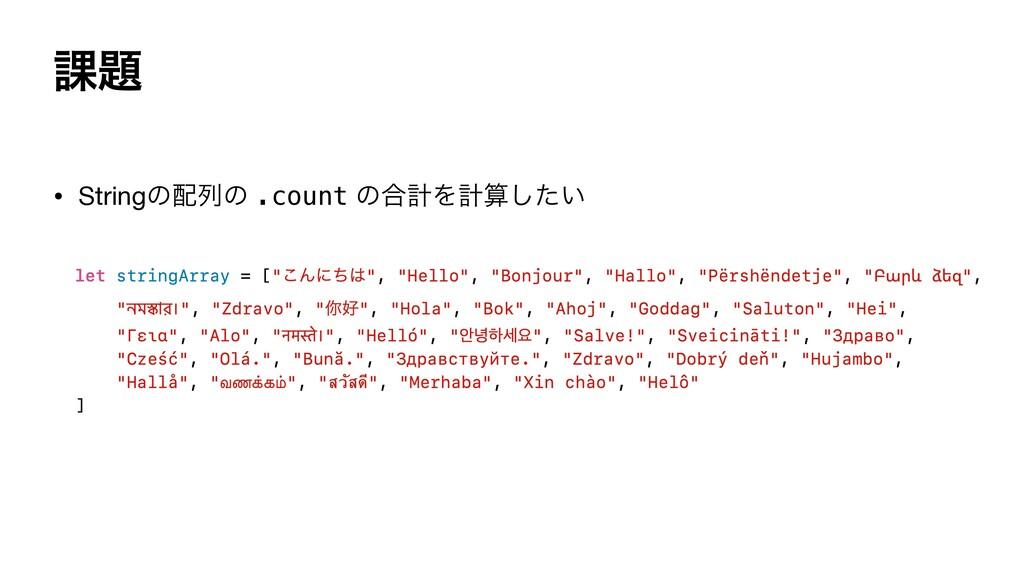 ՝ • Stringͷྻͷ .count ͷ߹ܭΛܭ͍ͨ͠