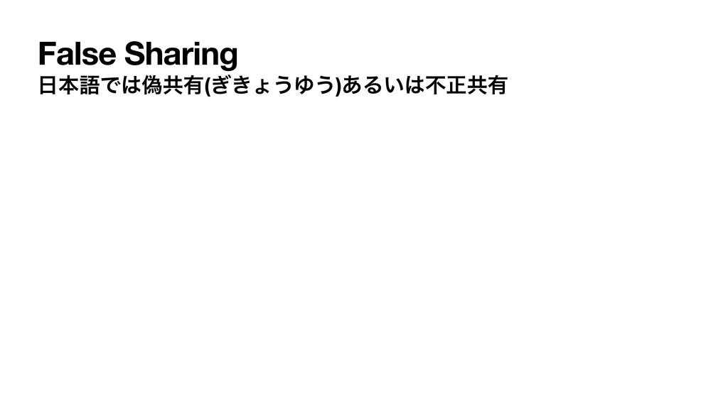False Sharing ຊޠͰِڞ༗(͖͗ΐ͏Ώ͏)͋Δ͍ෆਖ਼ڞ༗