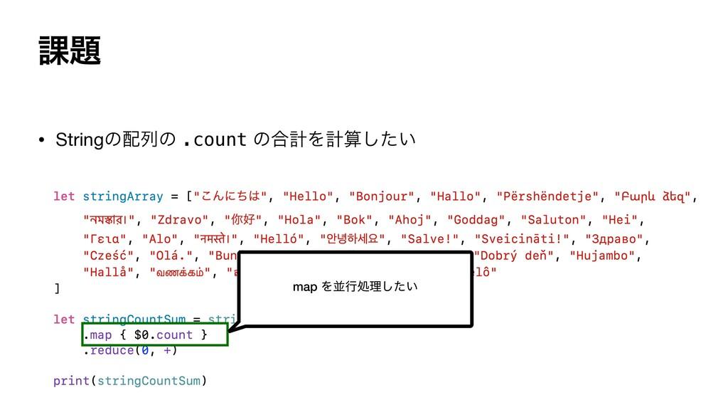 ՝ • Stringͷྻͷ .count ͷ߹ܭΛܭ͍ͨ͠ map Λฒߦॲཧ͍ͨ͠