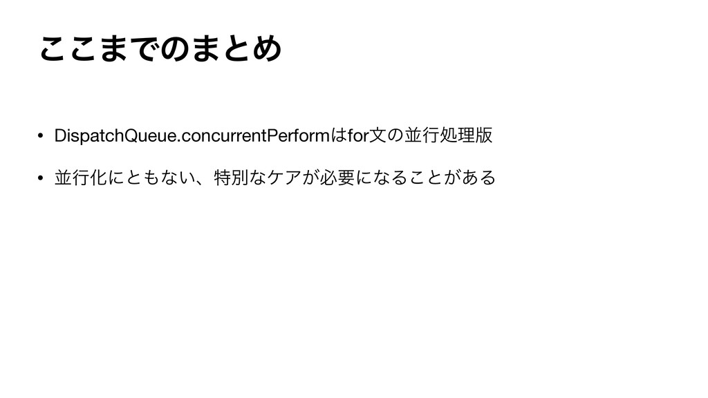 ͜͜·Ͱͷ·ͱΊ • DispatchQueue.concurrentPerform͸forจ...