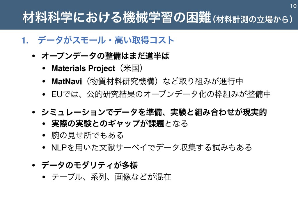 1. σʔλ͕εϞʔϧɾߴ͍औಘίετ • Φʔϓϯσʔλͷඋ·ͩಓ • Materi...