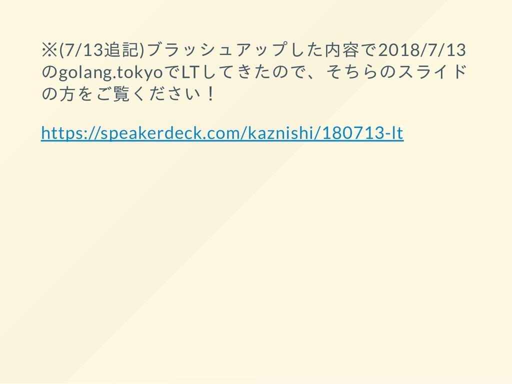 ※(7/13追記)ブラッシュアップした内容で2018/7/13 のgolang.tokyoでL...