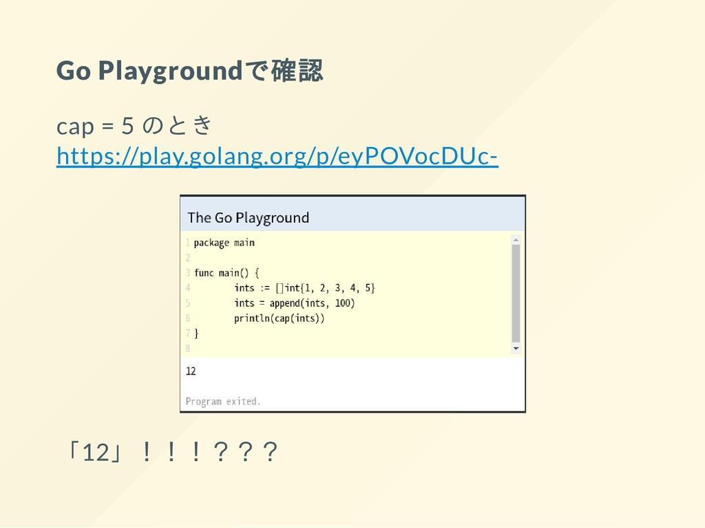 Go Playgroundで確認 cap = 5 のとき https://play.golan...