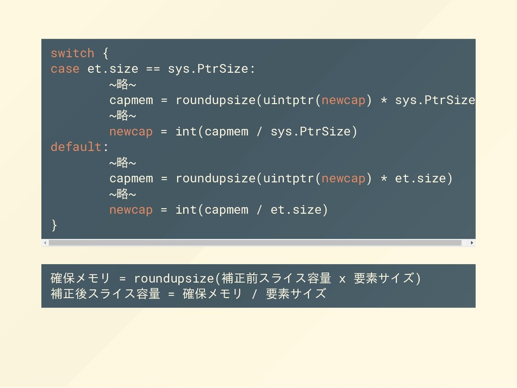 switch { case et.size == sys.PtrSize: ~略~ capme...