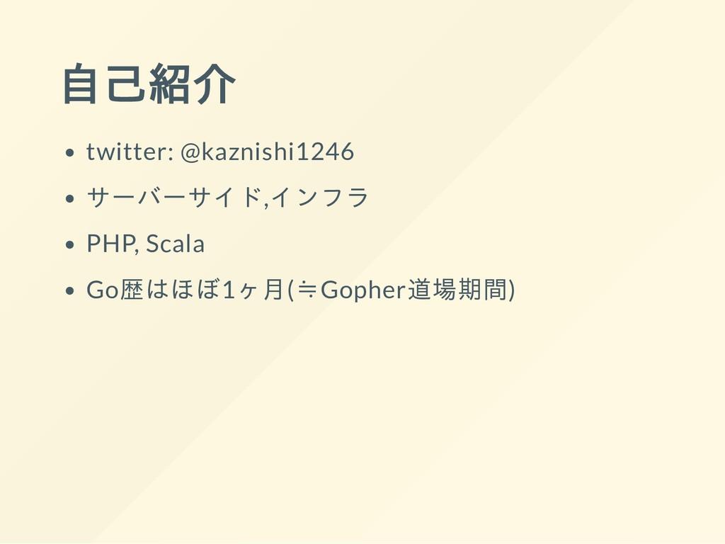 自己紹介 twitter: @kaznishi1246 サーバーサイド,インフラ PHP, S...