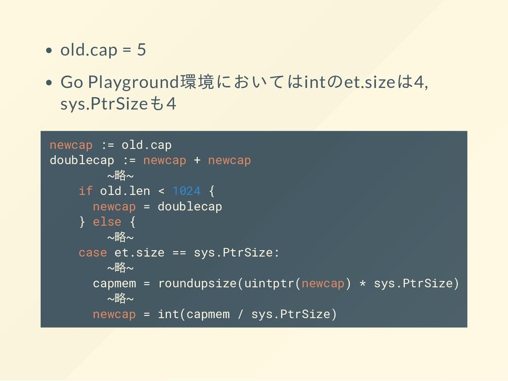 old.cap = 5 Go Playground環境においてはintのet.sizeは4, ...