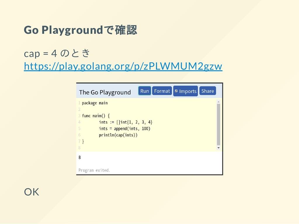 Go Playgroundで確認 cap = 4 のとき https://play.golan...