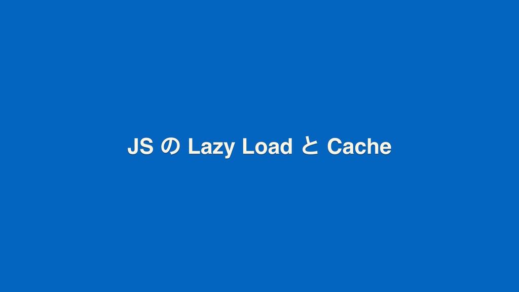 JS ͷ Lazy Load ͱ Cache