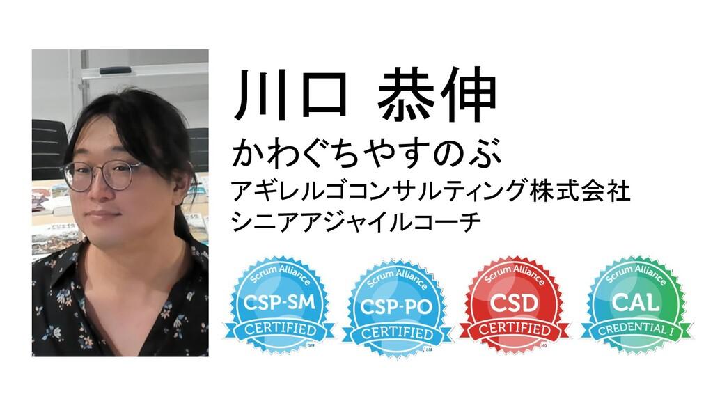 川口 恭伸 かわぐちやすのぶ アギレルゴコンサルティング株式会社 シニアアジャイルコーチ
