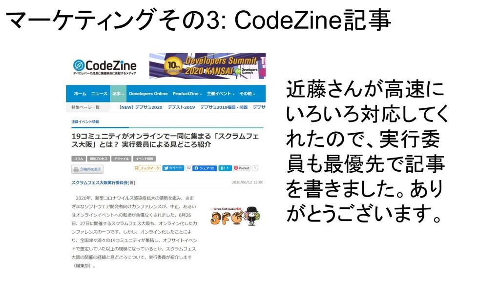 マーケティングその3: CodeZine記事 近藤さんが高速に いろいろ対応してく れたので、...