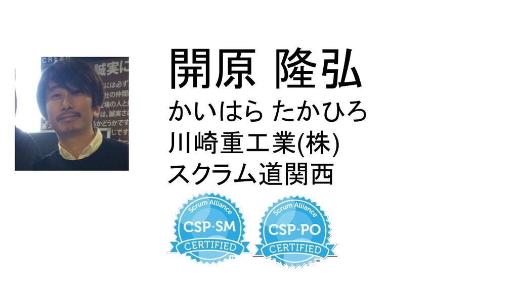 開原 隆弘 かいはら たかひろ 川崎重工業(株) スクラム道関西