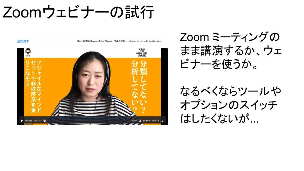 Zoomウェビナーの試行 Zoom ミーティングの まま講演するか、ウェ ビナーを使うか。 な...