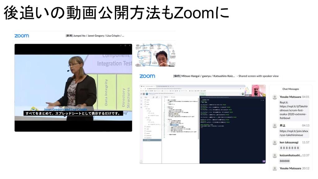 後追いの動画公開方法もZoomに