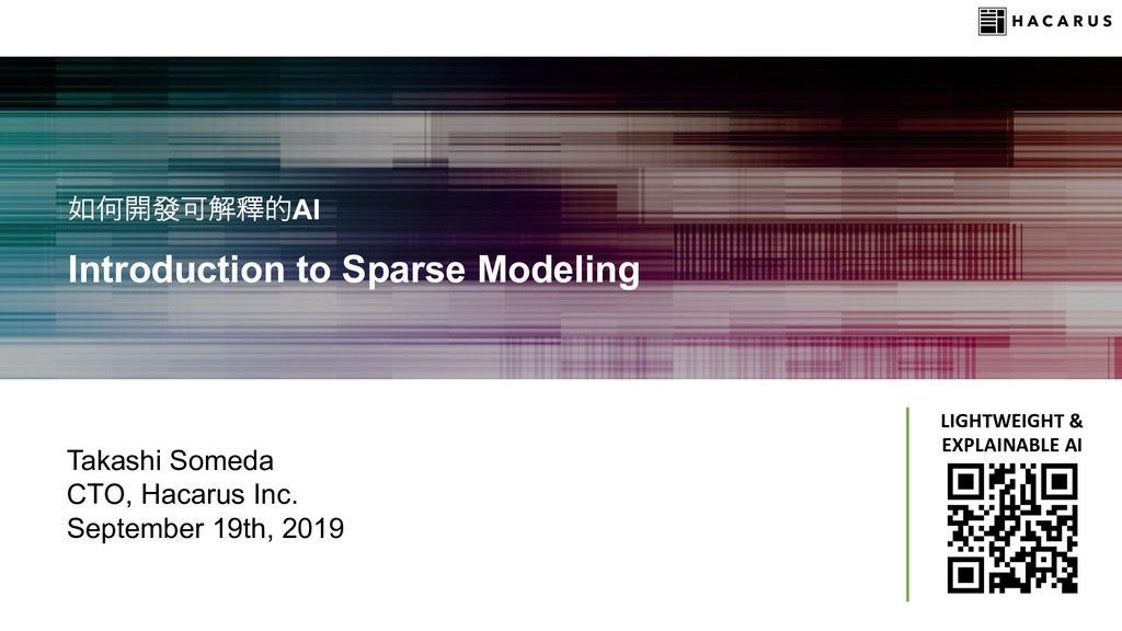 如何開發可解釋的AI Introduction to Sparse Modeling Taka...