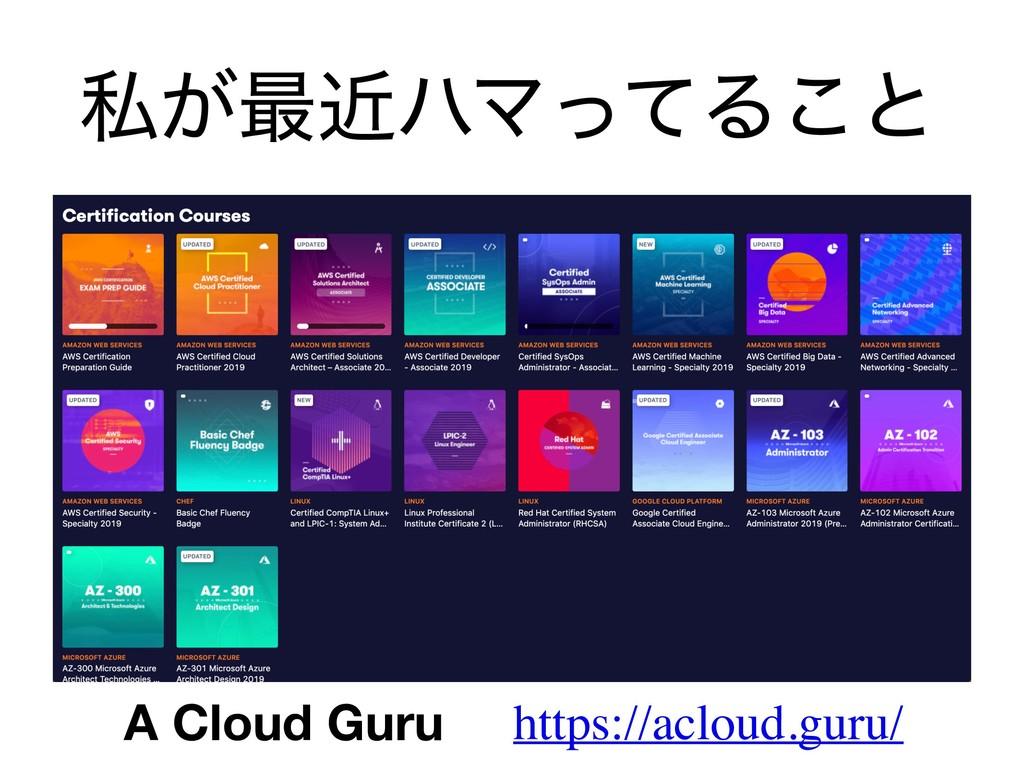 https://acloud.guru/ A Cloud Guru ࢲ͕࠷ۙϋϚͬͯΔ͜ͱ