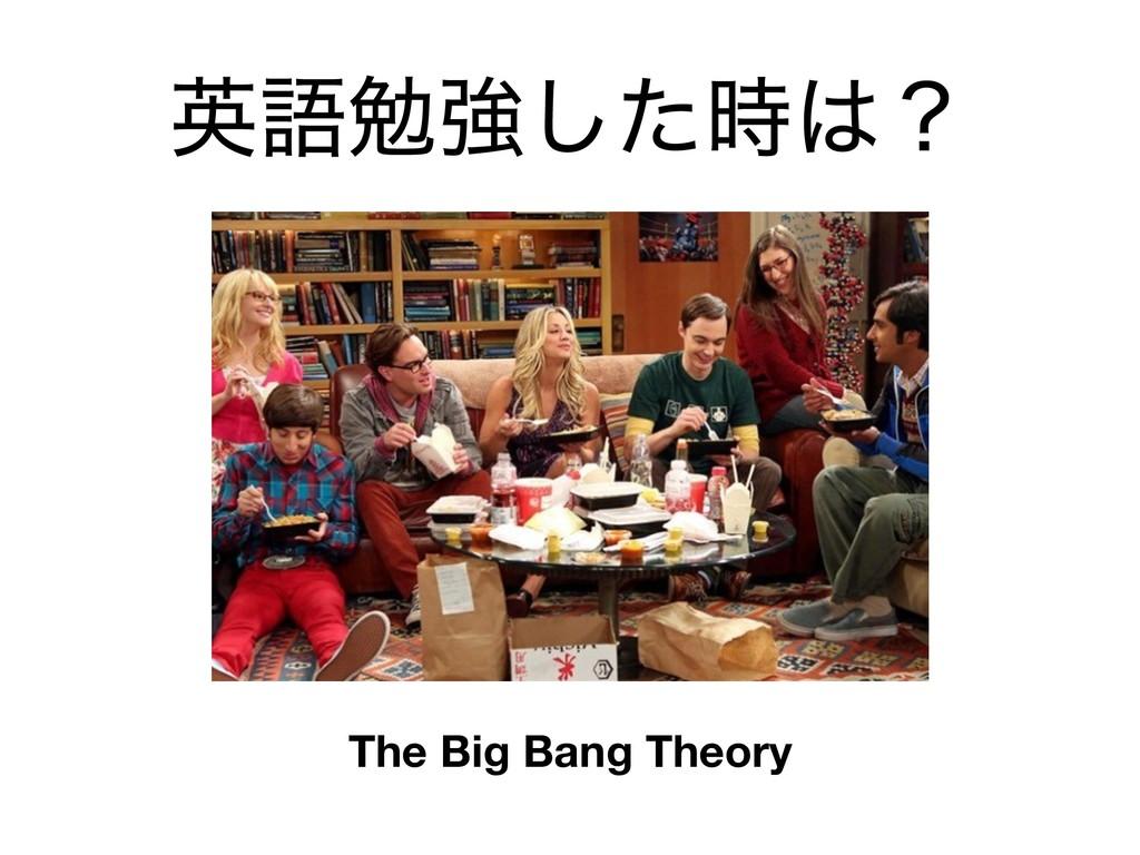 ӳޠษڧͨ͠ʁ The Big Bang Theory