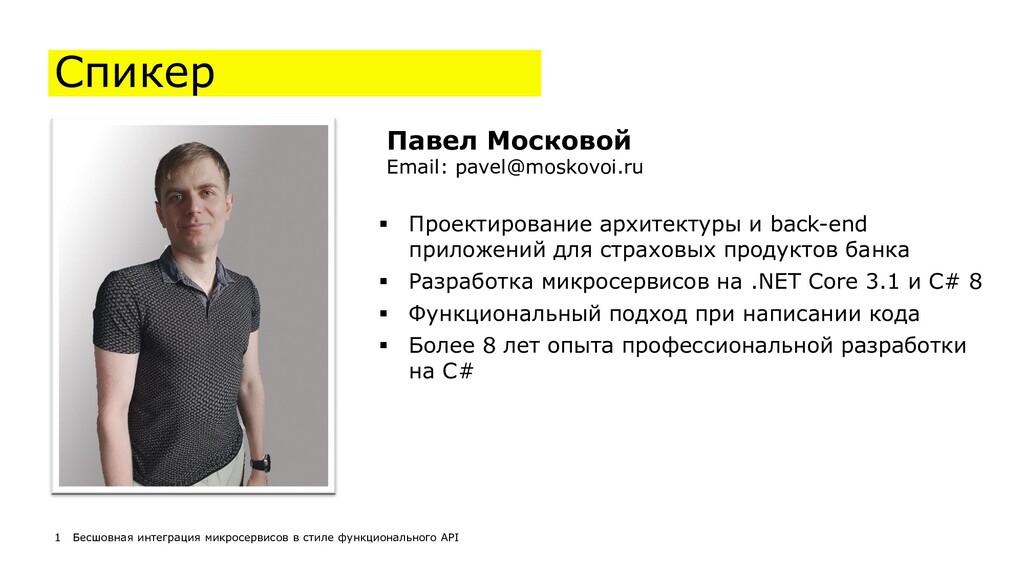 Спикер 2 1 Бесшовная интеграция микросервисов в...