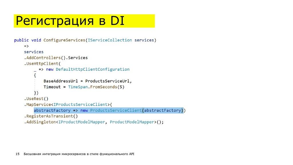 16 Регистрация в DI 15 Бесшовная интеграция мик...