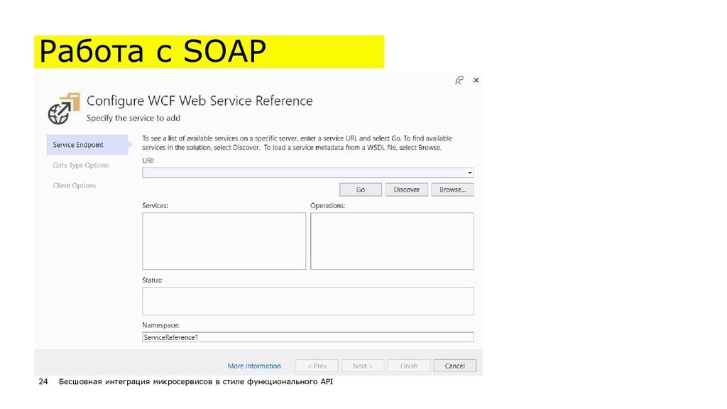 25 Работа с SOAP 24 Бесшовная интеграция микрос...