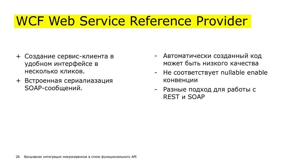 27 + Создание сервис-клиента в удобном интерфей...