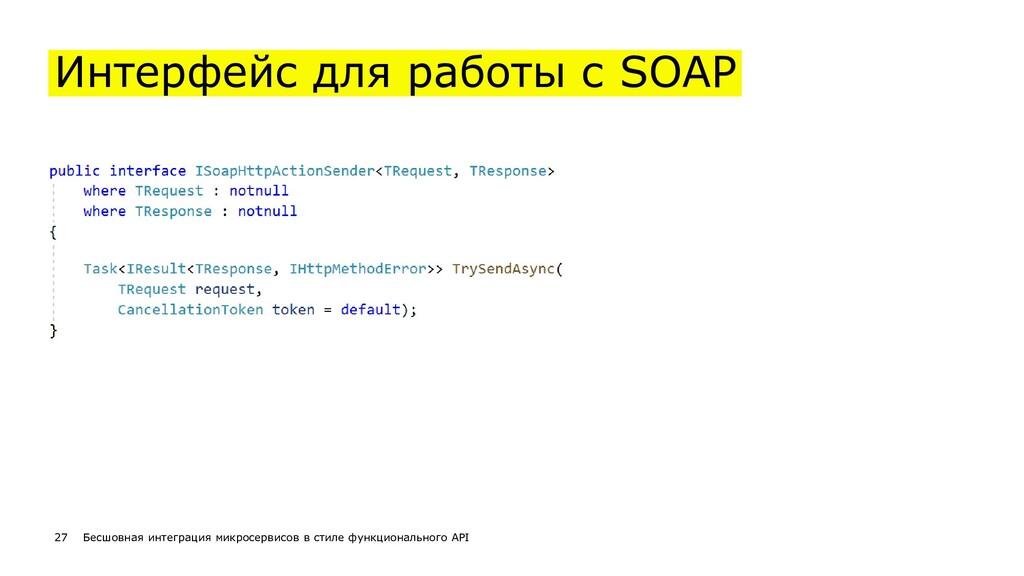 28 Интерфейс для работы с SOAP 27 Бесшовная инт...