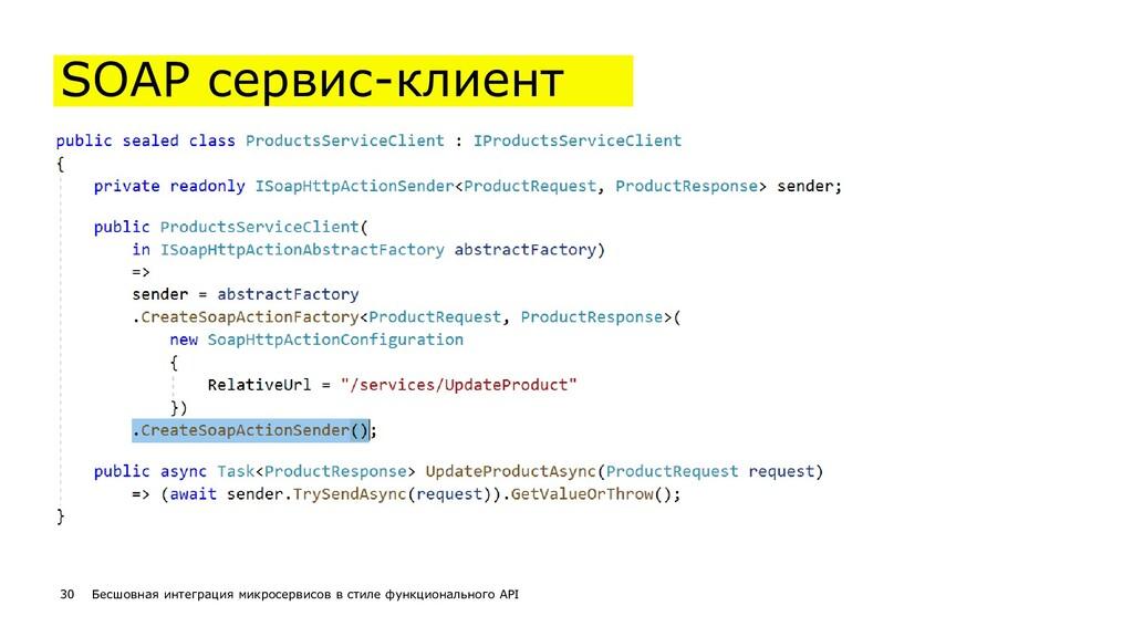 31 SOAP сервис-клиент 30 Бесшовная интеграция м...