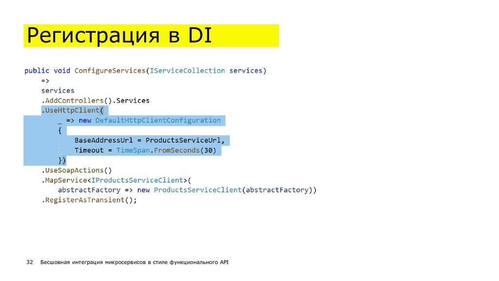 33 Регистрация в DI 32 Бесшовная интеграция мик...