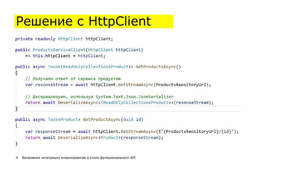 5 Решение с HttpClient 4 Бесшовная интеграция м...