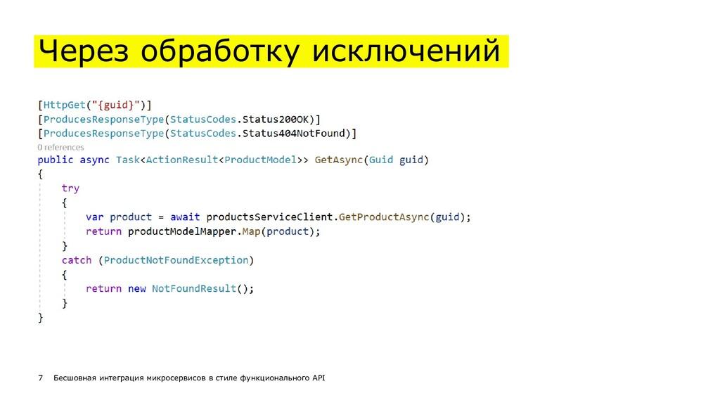 8 Через обработку исключений 7 Бесшовная интегр...
