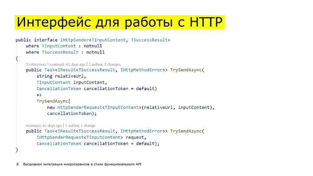 9 Интерфейс для работы с HTTP 8 Бесшовная интег...