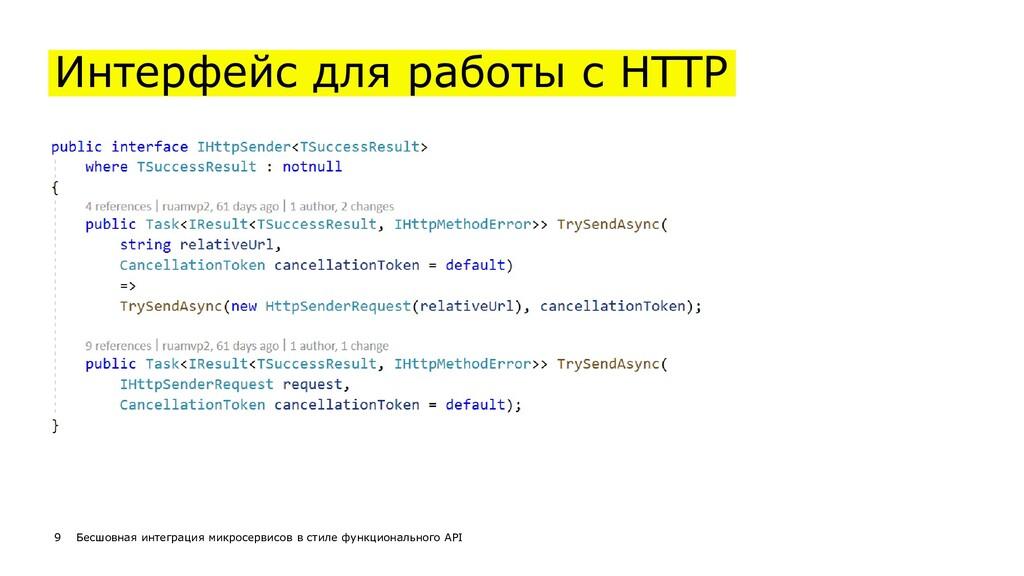 10 Интерфейс для работы с HTTP 9 Бесшовная инте...