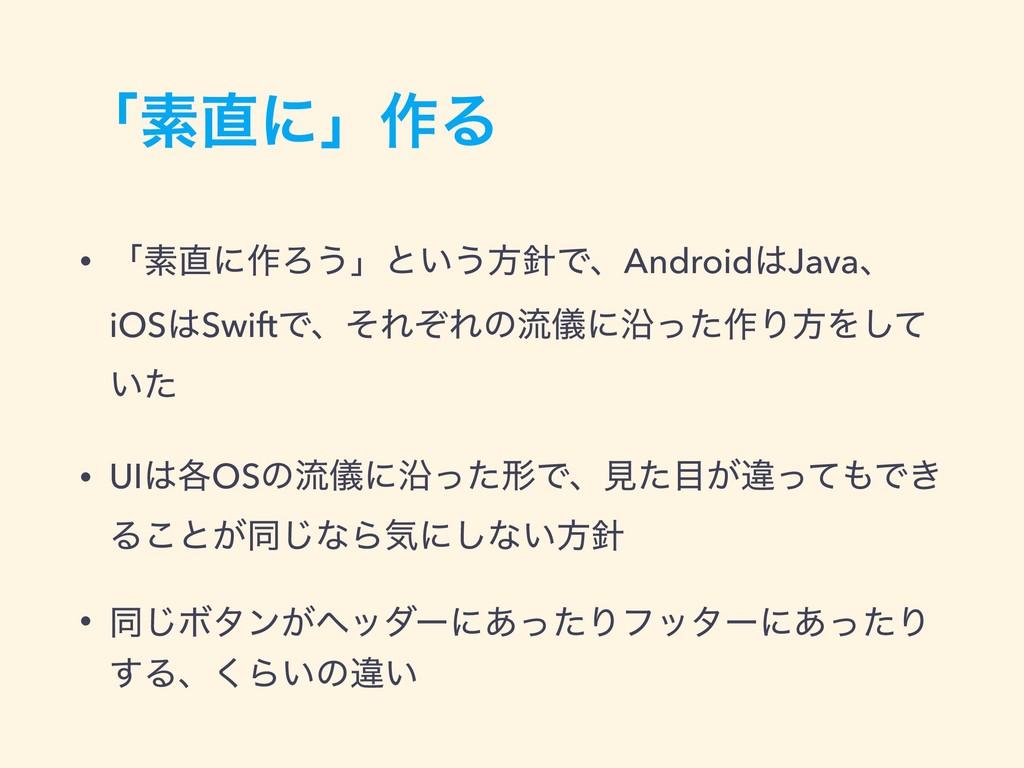 ʮૉʹʯ࡞Δ • ʮૉʹ࡞Ζ͏ʯͱ͍͏ํͰɺAndroidJavaɺ iOSSwif...