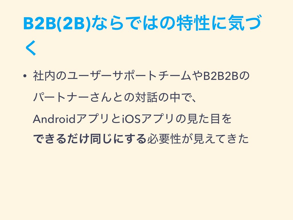 B2B(2B)ͳΒͰͷಛੑʹؾͮ ͘ • ࣾͷϢʔβʔαϙʔτνʔϜB2B2Bͷ ύʔτ...