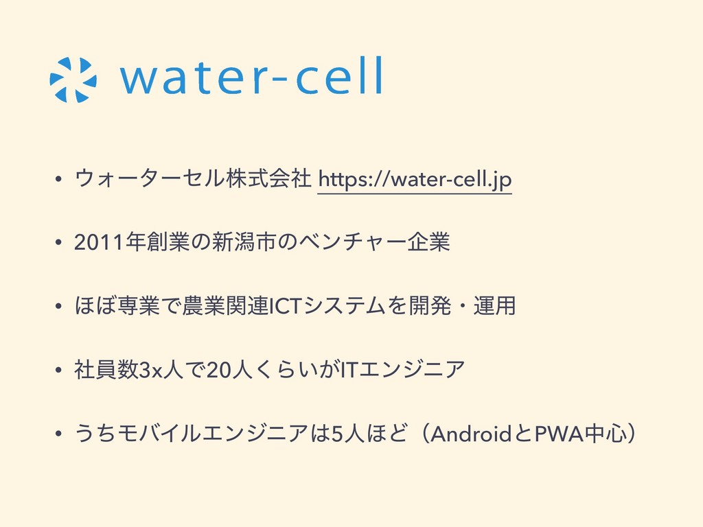 • Υʔλʔηϧגࣜձࣾ https://water-cell.jp • 2011ۀͷ৽...
